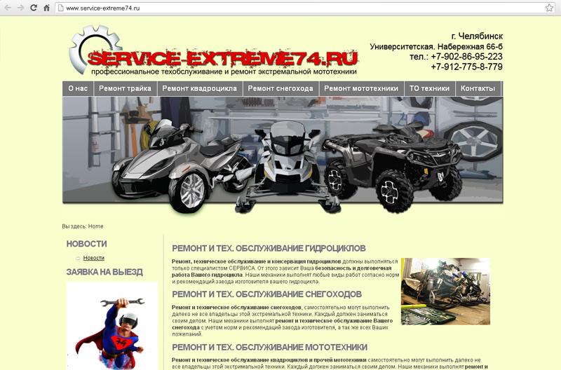 service-extreme74_ru.jpg